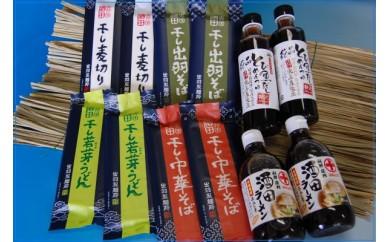 NB266 酒田の乾麺セット(NB)