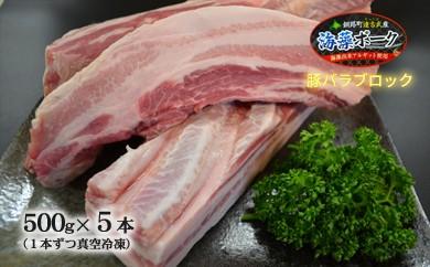 [№5766-0077]釧路町達古武産海藻ポーク バラ肉ブロックB 2.5kg