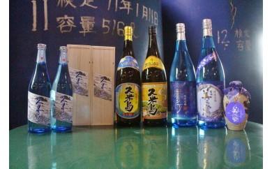 【米島酒造】泡盛7本セット