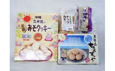 久米島のお菓子詰め合わせセット