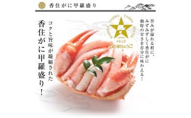 11-02  香住ガニ甲羅盛り
