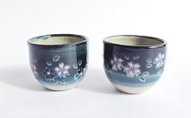 E001 陶修窯 碁点焼 藍掛分桜花紋ぐい呑 ペアセット