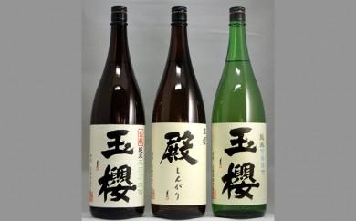 [№5859-0051]玉櫻 純米酒 1.8L 3本セット