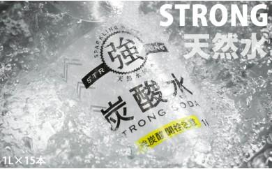 A-36 【強】炭酸水(ストロングスパークリングウォーター)1L×15