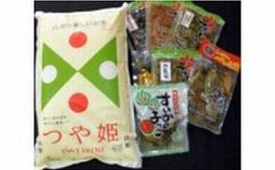 A021 山形の漬物と県産米つや姫セット