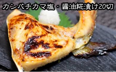 487 カンパチカマ塩・醤油糀(こうじ)漬け20切