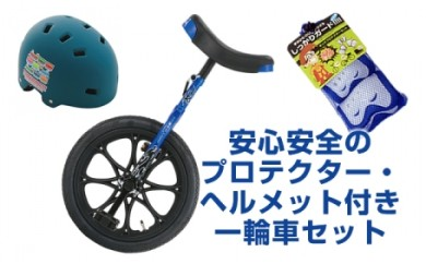 D121 一輪車セット FD16-BL(ヘルメット、プロテクター付)