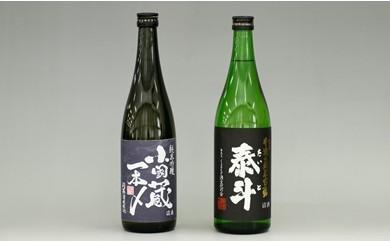 69-2 八木酒店 手造り純米吟醸「泰斗」・純米吟醸「小國蔵一本〆」2本セット