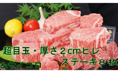 JE-003 丸宗:★超目玉感謝品C★九州産和牛ヒレステーキ8枚&サイコロ