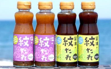 10-59 醤油の紋たれ(3本)・塩の紋たれ(3本)