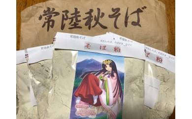 (195) 常陸秋そば粉2kg