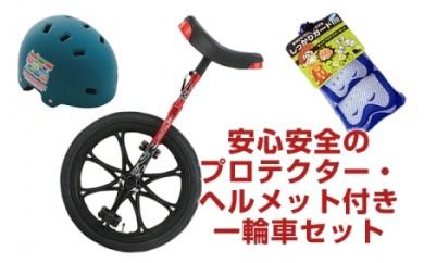 D120 一輪車セット FD16-RD(ヘルメット、プロテクター付)