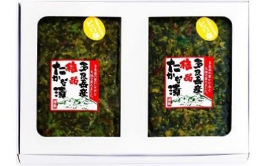 A-92 多良岳産 絶品 たかな漬セット(ピリ辛)