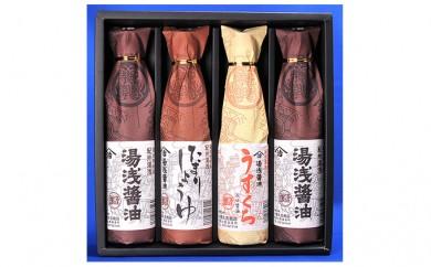 [№5745-0367]しょうゆの里より醤油4本セット 1箱