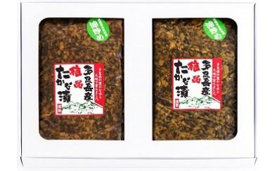 A-90 多良岳産 絶品 たかな漬セット(油炒め)