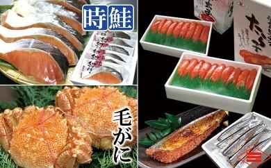 CC-63007 根室ヒシサンの美味蝦夷(うめえぞ)(色丹・シコタン)[334432]