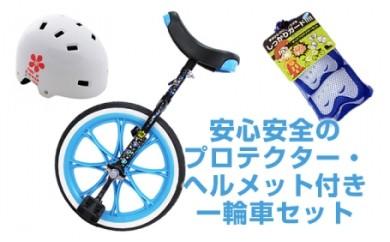 D126 一輪車セット CC16-BL(ヘルメット、プロテクター付)