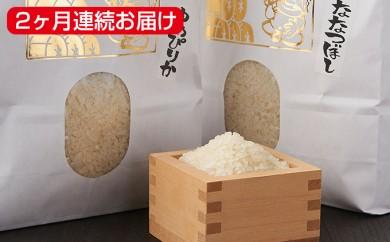 [№5833-0080]新しのつ産 田楽福米5kg×2種 2ヶ月連続