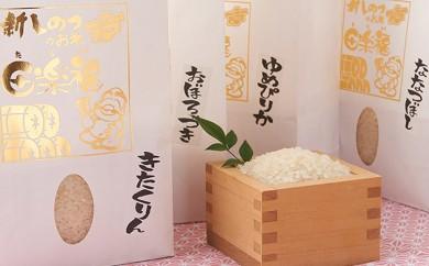 [№5833-0076]新しのつ産 田楽福米 2kg×4種