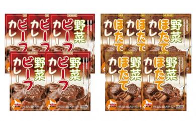 [№5833-0065]友好都市交流北海道湧別町の野菜ビーフカレー/野菜ほたてカレー 10個セット