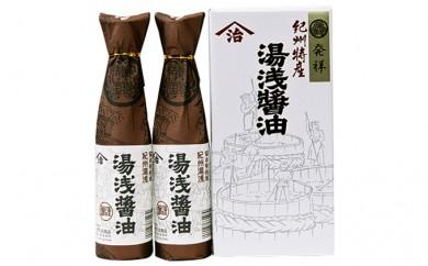 [№5745-0369]しょうゆの里より醤油2本入 12箱