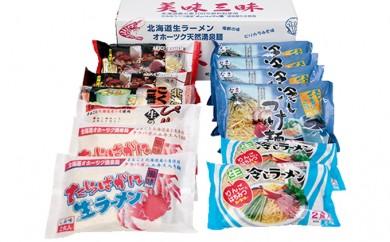 [№5833-0061]友好都市交流北海道湧別町の夏バージョン 温泉水麺 生ラーメン24食セット