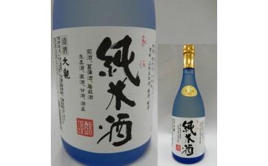 C0411 【純米酒】翁酒造の「家伝純米」(720ml)