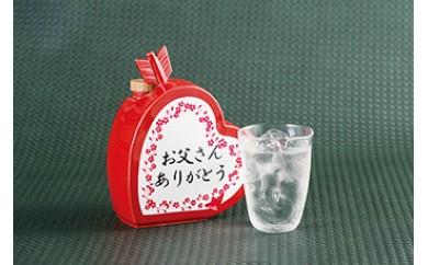 美濃焼弓矢型ハートボトル(焼酎)『お父さんありがとう』