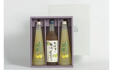 飲みやすいリキュールのセット★かぼすと梅酒のものがたり&黄カボスの秘蜜