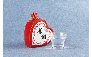 美濃焼弓矢型ハートボトル(清酒)『感謝』