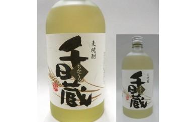 C0432 【むぎ焼酎×2本】翁酒造の「千日蔵(ちかぐら)」(720ml×2本セット)