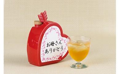 美濃焼弓矢型ハートボトル(梅酒)『お母さんありがとう』