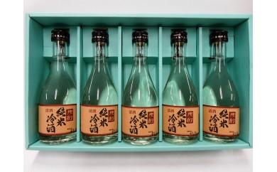 C0421 【清酒】翁酒造の「独酌 純米冷酒」(300ml×5本セット)