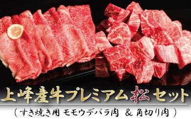 佐賀県上峰町返礼品佐賀牛モモウデバラすき焼き用&角切り