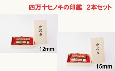 四万十ヒノキ印鑑 2本セット