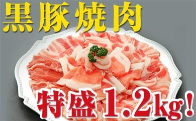 603 黒豚の焼肉 特盛1.2kg!上質な黒豚の極上の旨さ!!