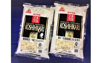 新潟米 魚沼産 10kg