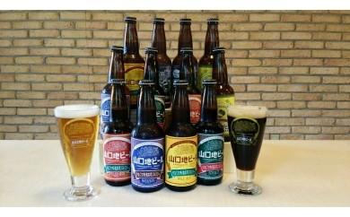 29B-030 山口地ビール定番4種と季節の限定ビール定期便(年4回)【50,000pt】