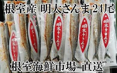CA-22014 【北海道根室産】根室海鮮市場<直送>明太子さんま24尾(2尾入×12P)[348507]