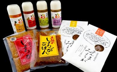 須崎・高知の野菜を手軽に食べる詰め合わせ