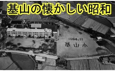 C-028★写真アルバム「鳥栖・神埼・三養基の昭和」