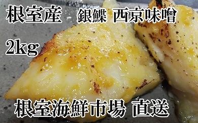CA-22013 【北海道根室産】根室海鮮市場<直送>銀ガレイ西京味噌漬け2kg[348502]