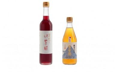 [№5716-0076]富士酢プレミアム・はちみつ紅芋酢2本セット