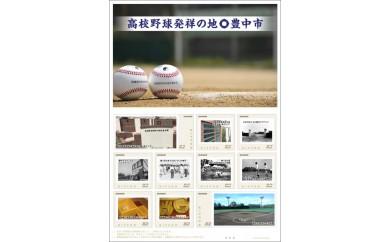 高校野球発祥の地 記念切手