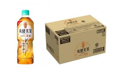 【機能性表示食品】【ノンカフェイン】爽健美茶 健康素材の麦茶 600ml×24本