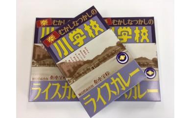h-010そうじゃ小学校ライスカレー(秦小学校版)