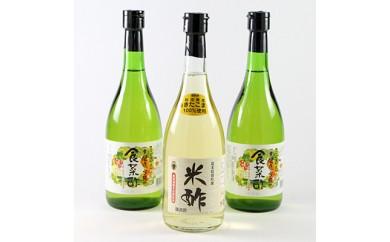 人気の料理酢セット【1017625】