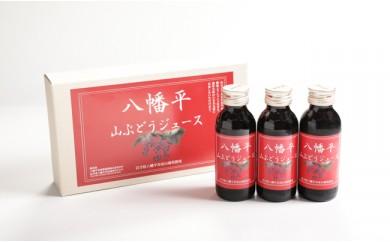 HMG101 毎日の美しさと健康のために 山葡萄ジュース30本セット