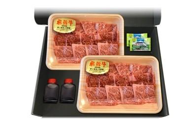 うなぎ屋 岐阜鰻たむろ特選 飛騨牛 最上級品A5等級肩ロース自宅用-焼肉2パック