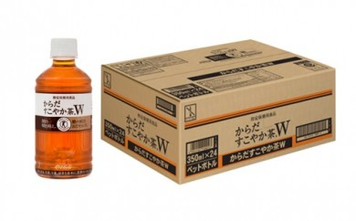 【特定保健用食品】からだすこやか茶W 350ml×24本